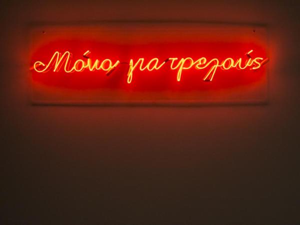 1429395 Siganidis@Yannis Soulis lifo -2-